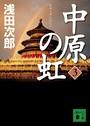 中原の虹(3)