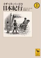 イザベラ・バードの日本紀行