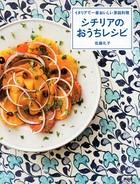イタリアで一番おいしい家庭料理 シチリアのおうちレシピ