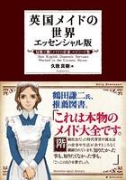 英国メイドの世界 エッセンシャル版 〜屋敷で働くメイドの仕事・エピソード集〜
