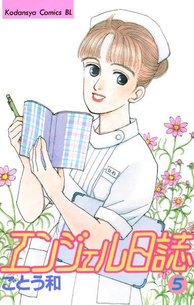エンジェル日誌 (5)