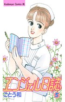 エンジェル日誌 5