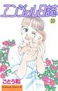 エンジェル日誌 (10)
