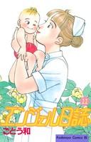 エンジェル日誌 11