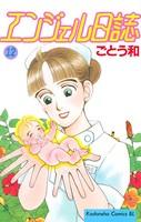 エンジェル日誌 12
