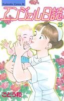 エンジェル日誌 15