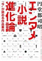 エンタメ小説進化論 '今'が読める作品案内