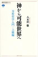 神から可能世界へ 分析哲学入門・上級編