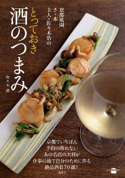 京都祇園さゝ木 主人・佐々木浩のとっておき酒のつまみ