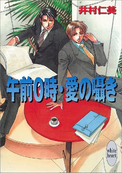 午前0時・愛の囁き 銀行員シリーズ(4)