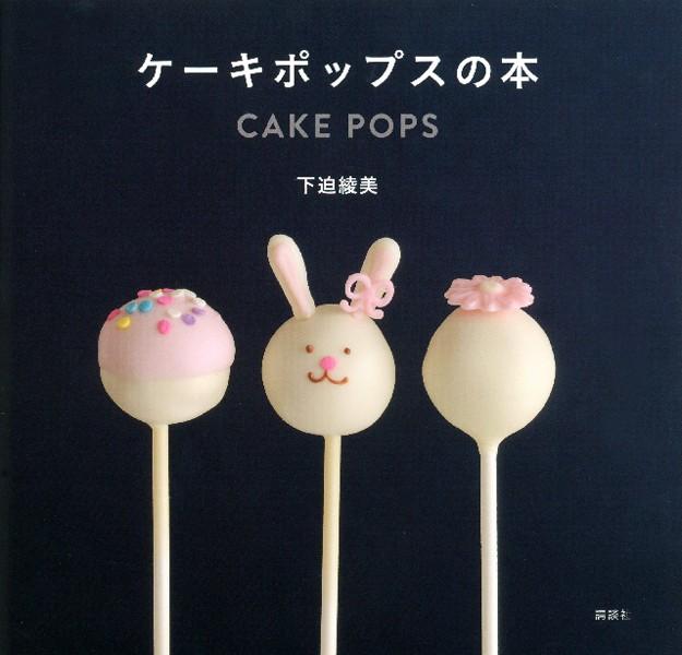 ケーキポップスの本