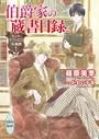 伯爵家の蔵書目録 セント・ラファエロ妖異譚 1