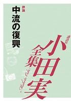 中流の復興 【小田実全集】