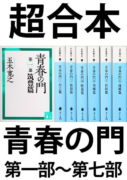超合本 青春の門 第一部〜第七部 【五木寛之ノベリスク】