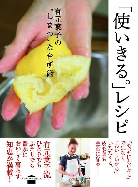 「使いきる。」レシピ 有元葉子の'しまつ'な台所術