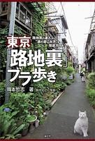 東京「路地裏」ブラ歩き 路地裏の達人が'通の楽しみ方'を徹底ガイド!