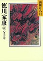 徳川家康(8) 心火の巻