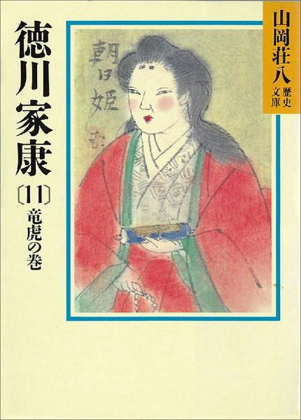 徳川家康 (11) 竜虎の巻