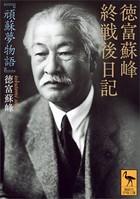 徳富蘇峰 終戦後日記 『頑蘇夢物語』学術文庫版