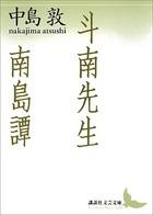 斗南先生・南島譚