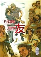 友―FELLOW― 硝子の街にて(22)