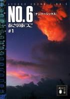 NO.6縲斐リ繝ウ繝舌�シ繧キ繝�繧ッ繧ケ縲�