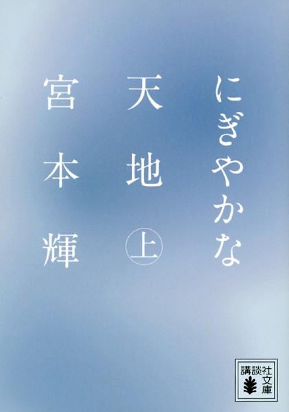 にぎやかな天地(上)