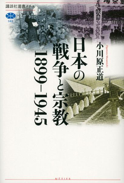 日本の戦争と宗教 1899-1945