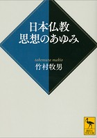 日本仏教 思想のあゆみ