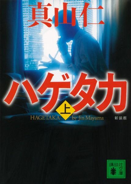 新装版 ハゲタカ(上)