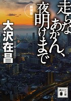 坂田勇吉シリーズ
