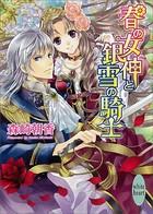 春の女神と銀雪の騎士