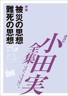 被災の思想 難死の思想 【小田実全集】