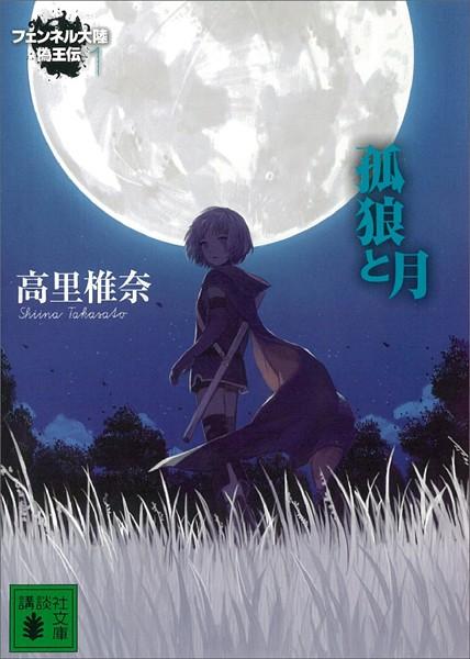孤狼と月 フェンネル大陸 偽王伝 1