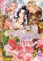 不埒な王子の花嫁選び