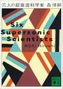 六人の超音波科学者 Six Supersonic Scientists