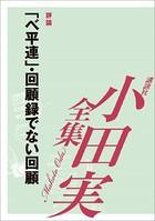 「ベ平連」・回顧録でない回顧 【小田実全集】