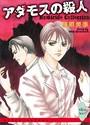 アダモスの殺人 Homicide Collection (2)