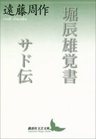 堀辰雄覚書 サド伝