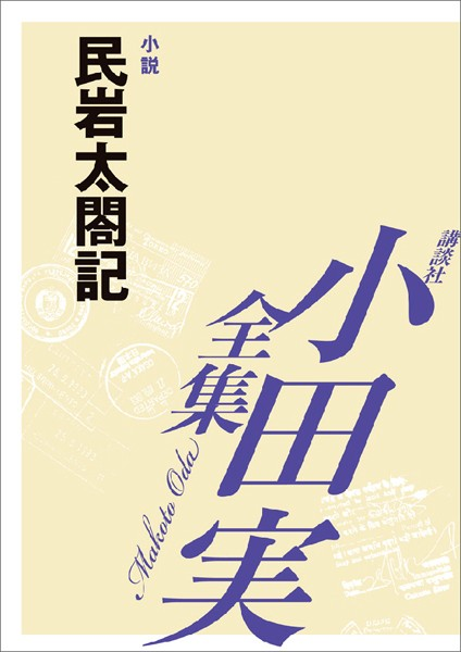 民岩太閤記【小田実全集】