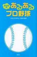 みんなの あるあるプロ野球