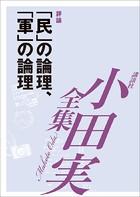 「民」の論理、「軍」の論理 【小田実全集】