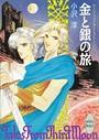 金と銀の旅 ムーン・ファイアー・ストーン (1)