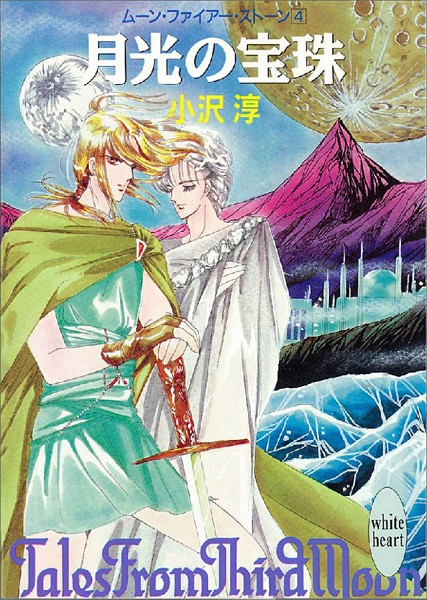 月光の宝珠 ムーン・ファイアー・ストーン (4)