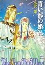 青い都の婚礼 ムーン・ファイアー・ストーン (5)