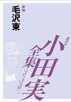 毛沢東 【小田実全集】