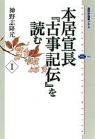 本居宣長『古事記伝』を読む