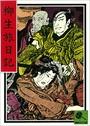 柳生旅日記 講談名作文庫 4