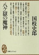 八ケ嶽の魔神