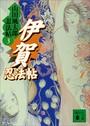 伊賀忍法帖 山田風太郎忍法帖 (3)
